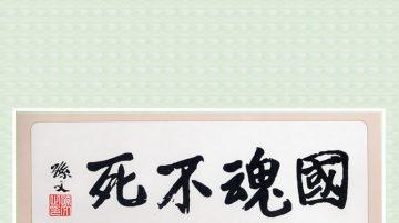 【辛亥革命史画】 孙文 – 国魂不死
