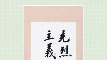 【辛亥革命史画】蒋中正 – 先烈之血 主义之花
