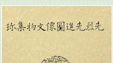 【辛亥革命史画】 蒋经国先生嘉言