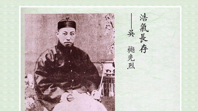 【辛亥革命史画】吴樾先烈 – 浩气长存