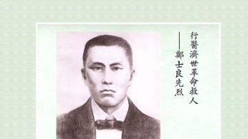 【辛亥革命史画】郑士良先烈