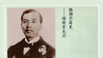 【辛亥革命史画】杨衢云先烈