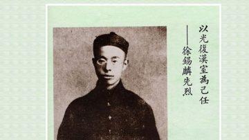 【辛亥革命史画】徐锡麟先烈