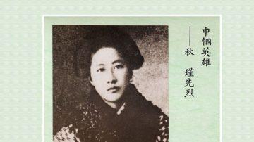 【辛亥革命史画】秋瑾先烈