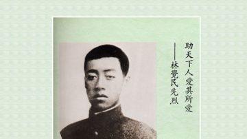 【辛亥革命史画】林觉民先烈