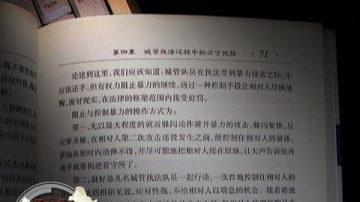 【中国禁闻】城管执法手册曝光 网民惊呼恐怖