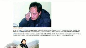 【中国禁闻】当局高调追悼冯翔 舆论追究死因