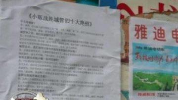 【中国禁闻】广州惊现战胜城管十大绝招告示