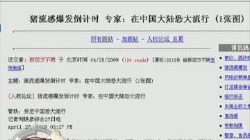 【中国禁闻】猪流感爆发 专家担心中国预防不足