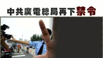 【中国禁闻】中共广电总局再出禁令收紧言论