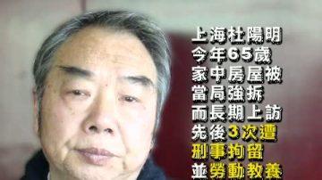 【中国禁闻】维权坐牢数年 访民杜阳明声明三退