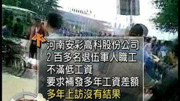 【中国禁闻】河南3百退伍军人职工堵路游行维权