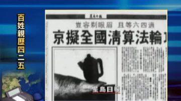 【中国禁闻】百姓亲历4.25(第六集)