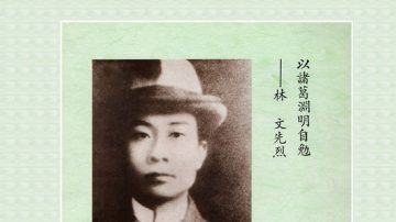 【辛亥革命史画】林文先烈