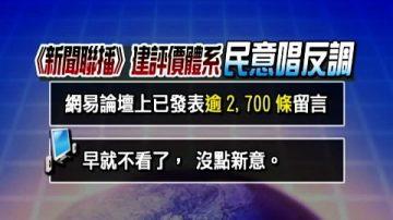 【中国禁闻】新闻联播遭炮轰 央视受监督压力
