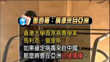 【中国禁闻】疫情逼近 中共否认猪流感源自中国