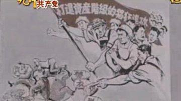 【九评共产党】之三:评中国共产党的暴政
