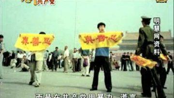 【九评共产党】之五:评江泽民与中共相互利用迫害法轮功