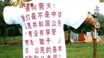 【九评共产党】之八:评中国共产党的邪教本质