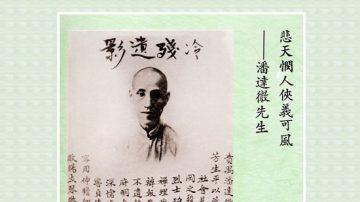 【辛亥革命史画】潘达徽先贤