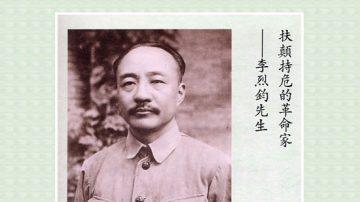 【辛亥革命史画】李烈钧先贤