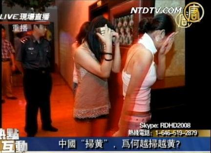热点互动直播:中国扫黄,为何越扫越黄?
