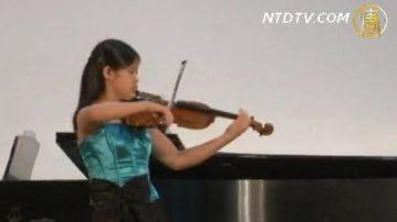 天才少年畅想新唐人小提琴大赛