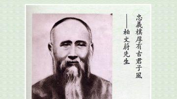 【辛亥革命史画】柏文蔚先贤