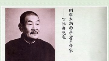 【辛亥革命史画】丁惟汾先贤