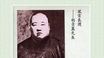 【辛亥革命史画】胡景翼先贤