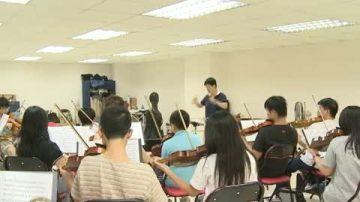 香港年轻精英乐团支持小提琴大赛