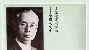 【辛亥革命史画】陈树人先贤