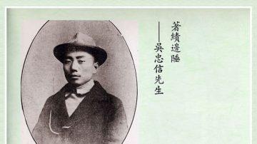 【辛亥革命史画】吴忠信先贤