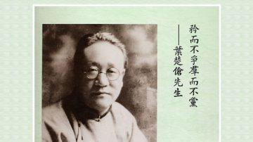 【辛亥革命史画】叶楚伧先贤