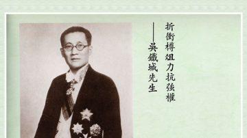 【辛亥革命史画】吴鐡城先贤
