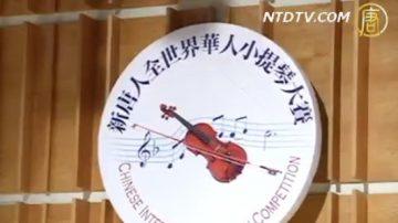 新唐人小提琴大赛初赛演绎莫扎特