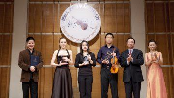 第三届全世界华人小提琴大赛获奖揭晓