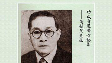 【辛亥革命史画】高剑父先贤