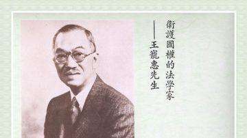 【辛亥革命史画】王宠惠先贤