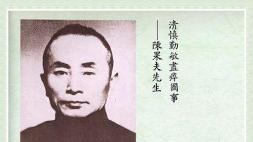 【辛亥革命史画】陈果夫先贤
