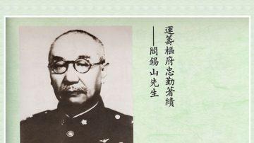 【辛亥革命史画】阎锡山先贤