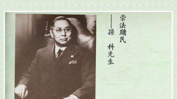 【辛亥革命史画】孙科先贤