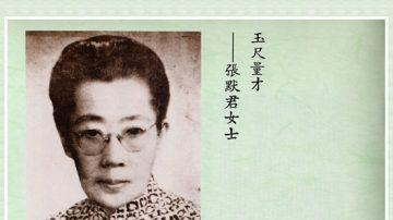 【辛亥革命史画】张默君先贤