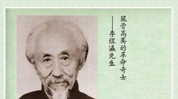 【辛亥革命史画】李煜瀛先贤