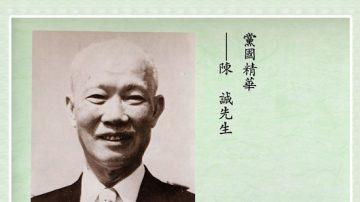 【辛亥革命史画】陈诚先贤