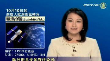 新唐人欧洲卫星转为鸥鸟9号(转换安装方式解说)