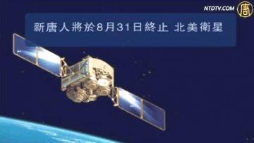 通知:新唐人将终止北美卫星服务