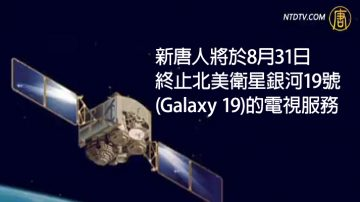 【公告】北美卫星服务终止通知