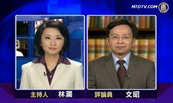 文昭:新唐人获中共秘件  透血债派严重颓势