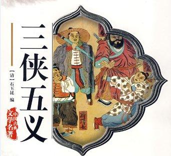 【古书连载】《三侠五义》第一一四回